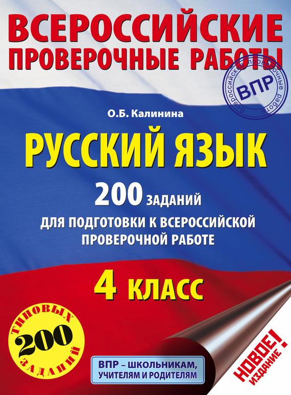О. Б. Калинина бесплатно