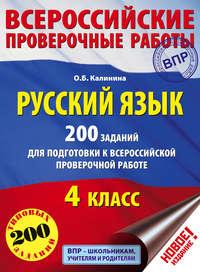- Русский язык. 200 заданий для подготовки к Всероссийской проверочной работе. 4 класс
