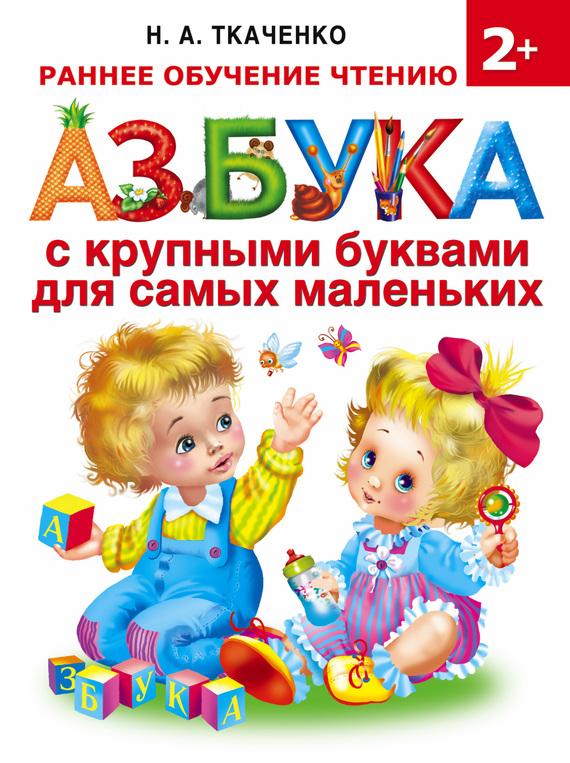 М. П. Тумановская Азбука с крупными буквами для самых маленьких наталья николаевна павлова азбука с крупными буквами ил а кардашука