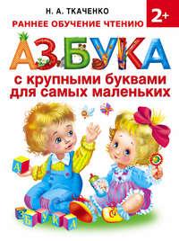 М. П. Тумановская - Азбука с крупными буквами для самых маленьких