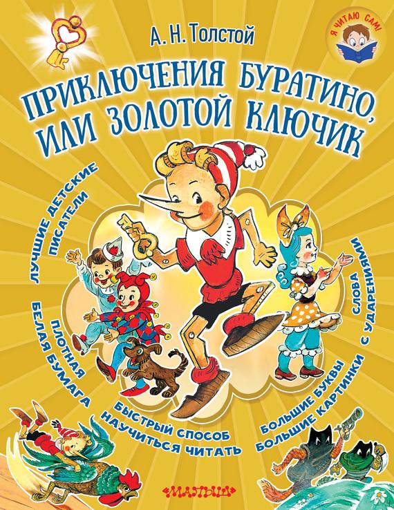 Алексей Толстой Приключения Буратино, или Золотой ключик алексей толстой золотой ключик или приключения буратино