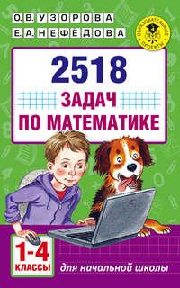 О. В. Узорова - 2518 задач по математике. 1–4 классы
