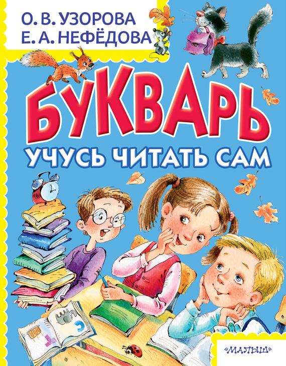 О. В. Узорова Букварь. Учусь читать сам