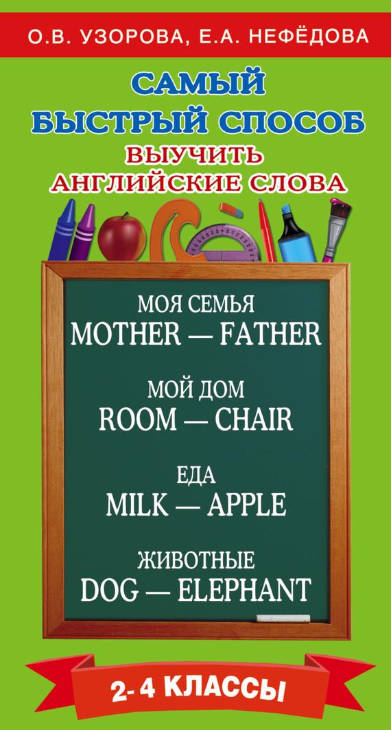 О. В. Узорова Самый быстрый способ выучить английские слова. 2–4 классы о в узорова самый быстрый способ выучить правила английского языка 2 4 классы
