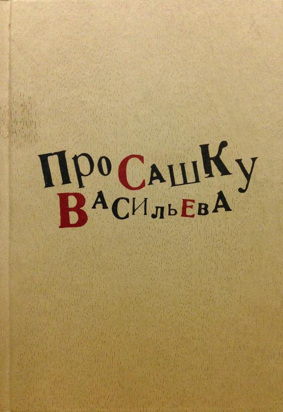 Коллектив авторов Про Сашку Васильева московские воспоминания шестидесятых годов