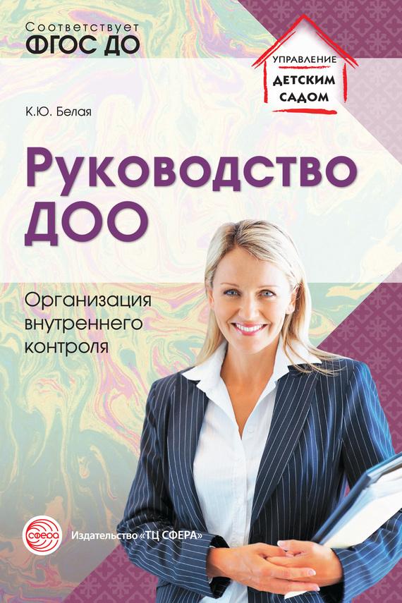 К. Ю. Белая Руководство ДОО. Организация внутреннего контроля