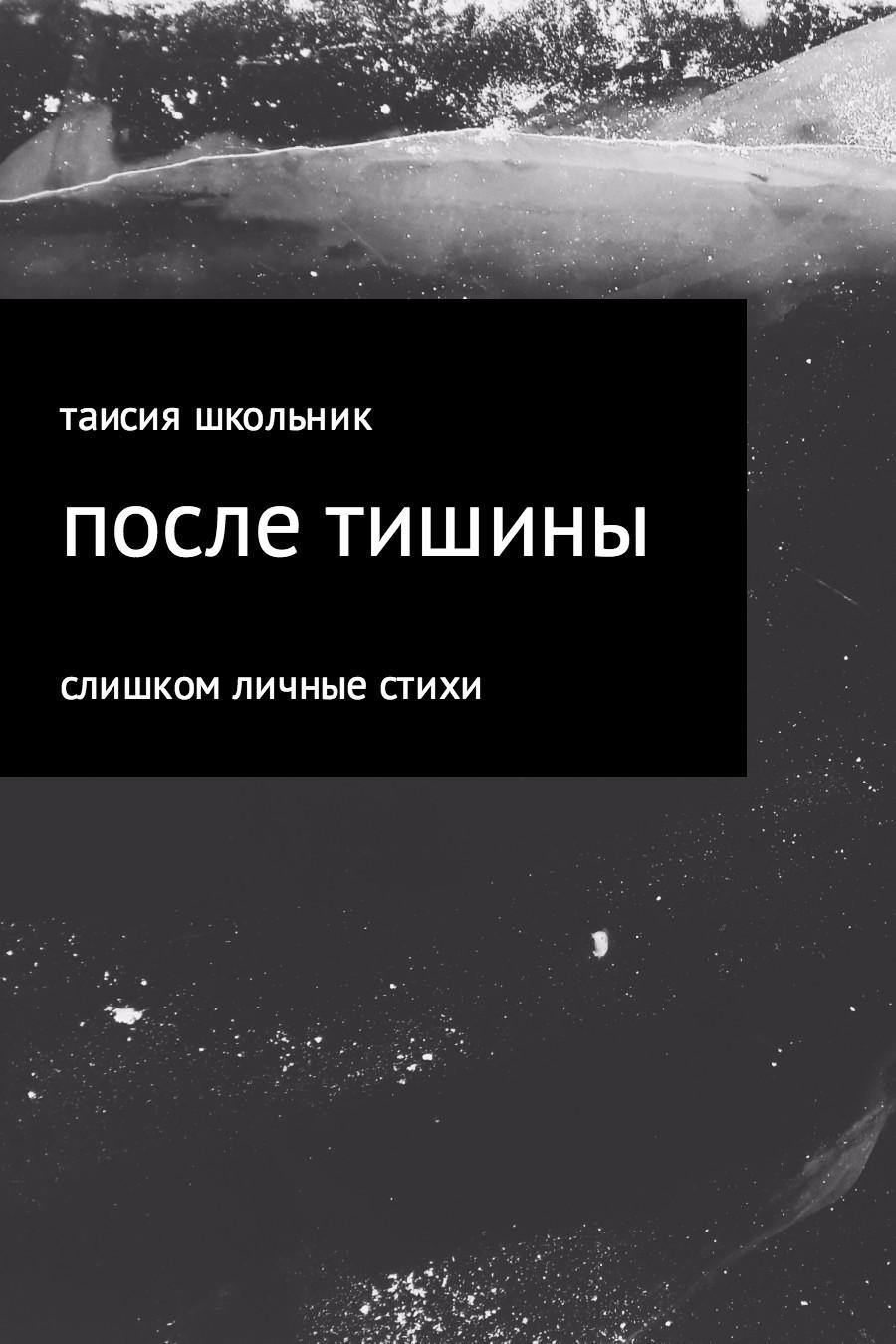 Таисия Школьник После тишины