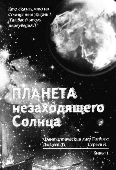 Сергей Гаев, Алексей Гаев - Планета незаходящего Солнца