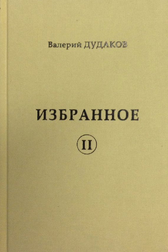 Валерий Дудаков Избранное II валерий латынин валерий латынин избранное поэзия