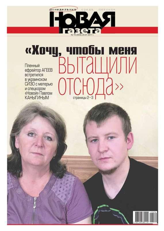 Новая Газета 79-2017