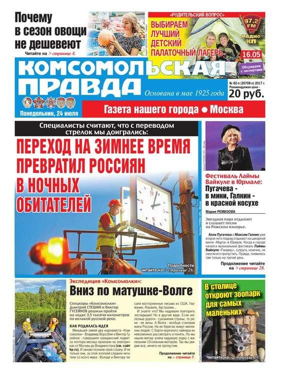 Комсомольская Правда. Москва 82п-2017