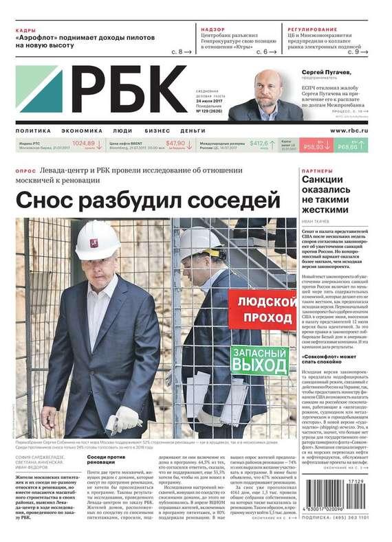 Ежедневная Деловая Газета Рбк 129-2017