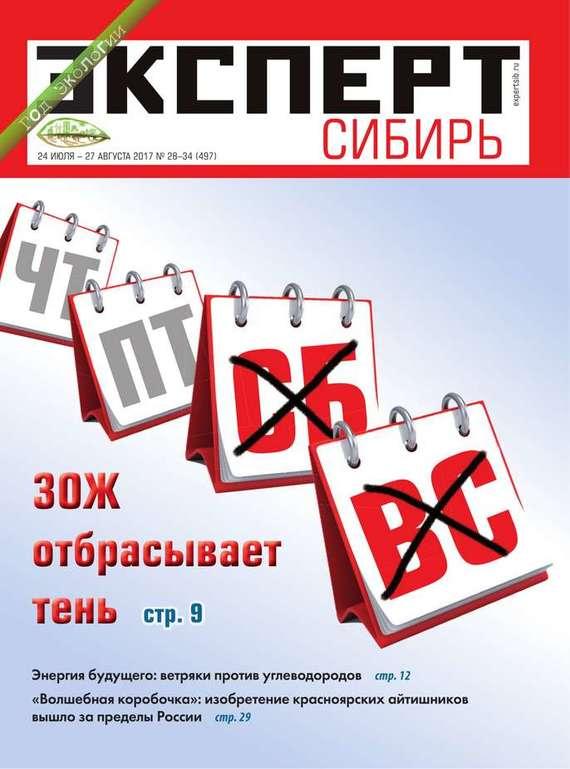 Эксперт Сибирь 28-34-2017