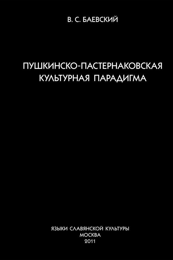 В. С. Баевский Пушкинско-пастернаковская культурная парадигма русская речевая культура иностранных бакалавров негуманитарных специальностей монография