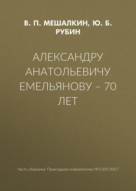Скачать Александру Анатольевичу Емельянову 70 лет быстро