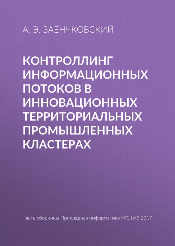 А. Э. Заенчковский К...