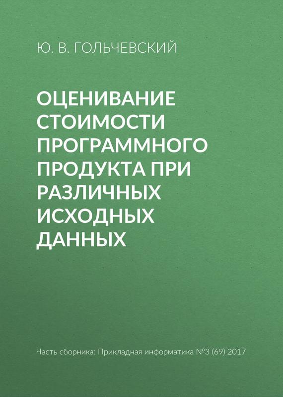 Ю. В. Гольчевский бесплатно
