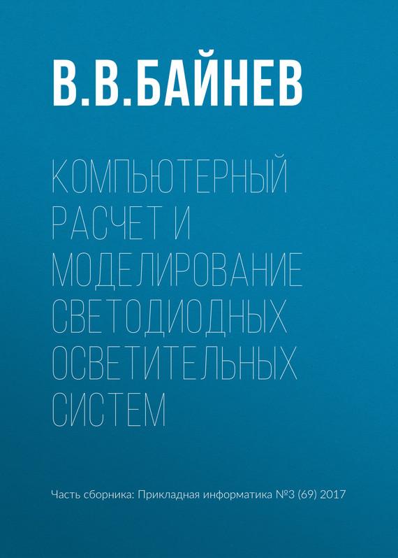 В. В. Байнев Компьютерный расчет и моделирование светодиодных осветительных систем элементы исследования операций