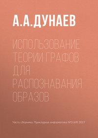 А. А. Дунаев - Использование теории графов для распознавания образов