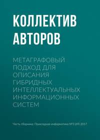 Коллектив авторов - Метаграфовый подход для описания гибридных интеллектуальных информационных систем