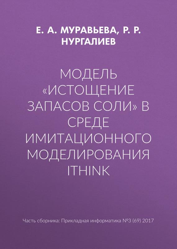 напряженная интрига в книге Е. А. Муравьева