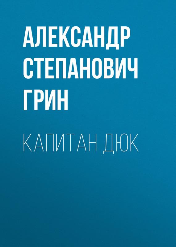 Александр Грин Капитан Дюк батат клубни в москве