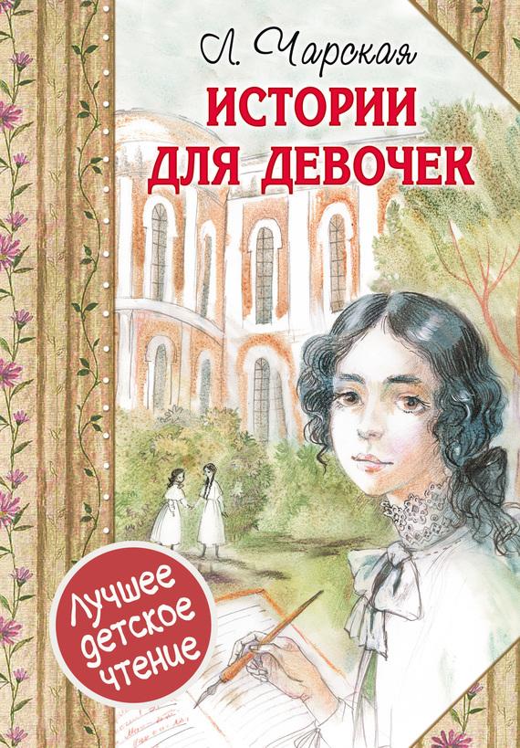 Лидия Чарская Истории для девочек (сборник) чарская л а княжна джаваха повесть