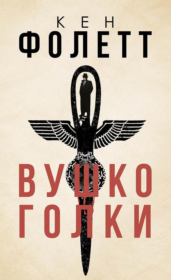 Обложка книги Вушко голки, автор Кен Фолетт
