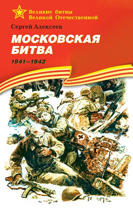 Сергей Алексеев Московская битва. 1941—1942 мосунов в битва в тупике погостье 1941 1942