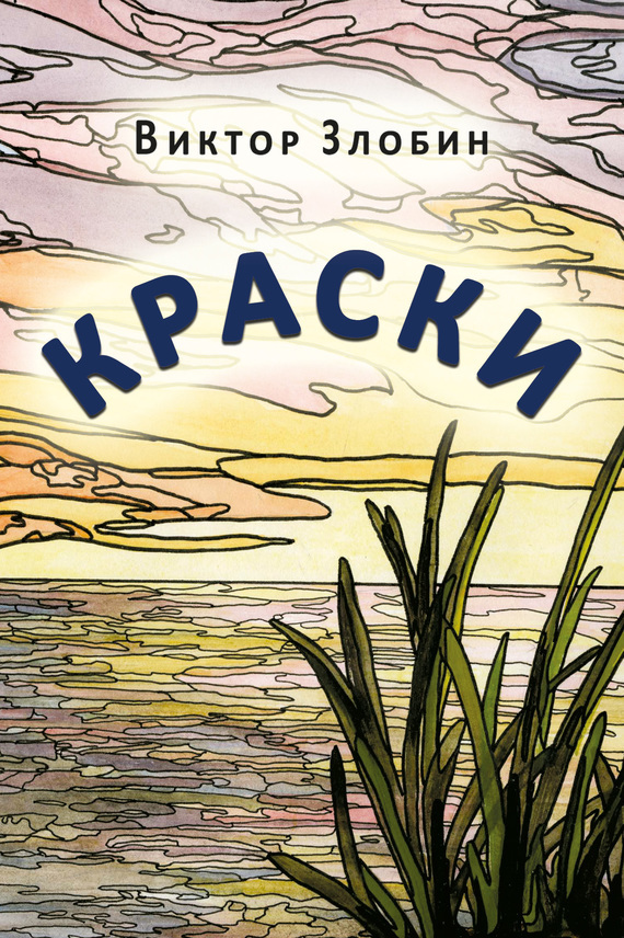 Виктор Злобин Краски где можно дешево планшет форум