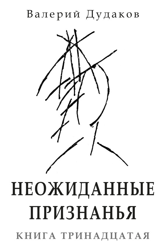 Валерий Дудаков Неожиданные признанья валерий шитуев хроники ускоренного сердцебиения сборник
