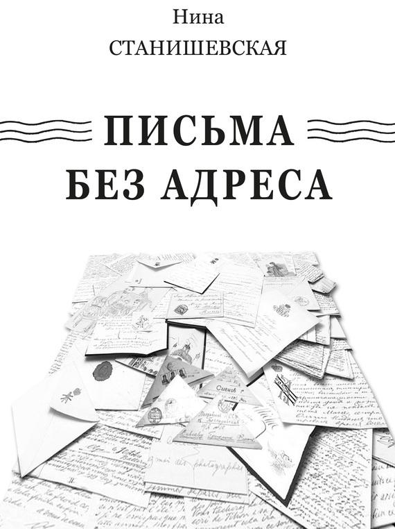 Нина Станишевская Письма без адреса (сборник)