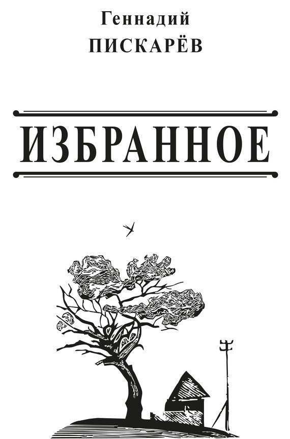 Геннадий Пискарев Избранное региональное развитие сельская местность