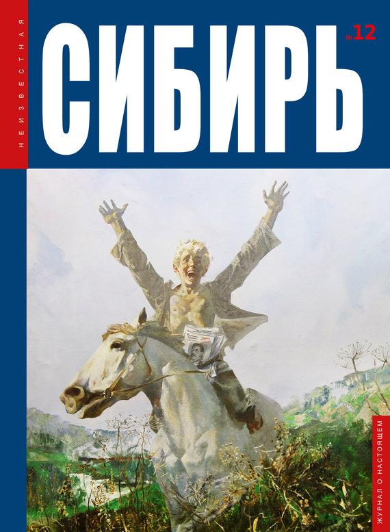 Коллектив авторов Неизвестная Сибирь №12 коллектив авторов классика русского рассказа 16