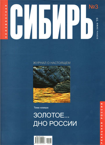 Коллектив авторов Неизвестная Сибирь №3 pcdvd сибирь 3 ки медиа pcdvd сибирь 3 ки
