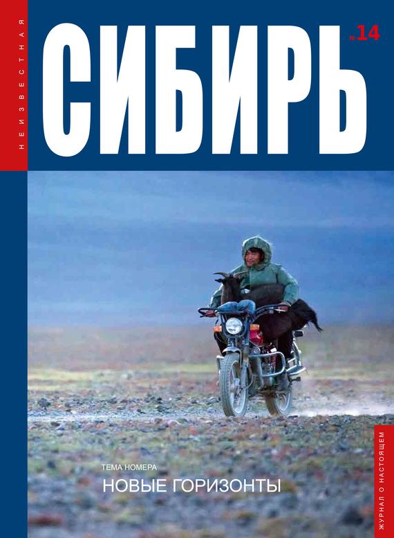 Отсутствует Неизвестная Сибирь №14 георгий марков сибирь