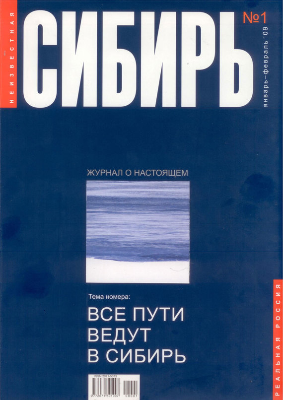 Коллектив авторов Неизвестная Сибирь №1 комплект цифрового тв нтв плюс hd simple сибирь