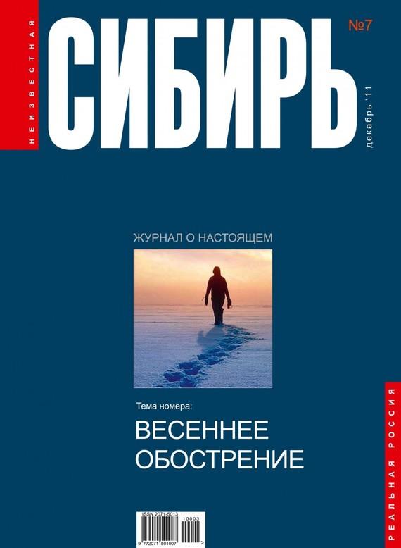 Коллектив авторов Неизвестная Сибирь №7 валериан курамжин весеннее обострение