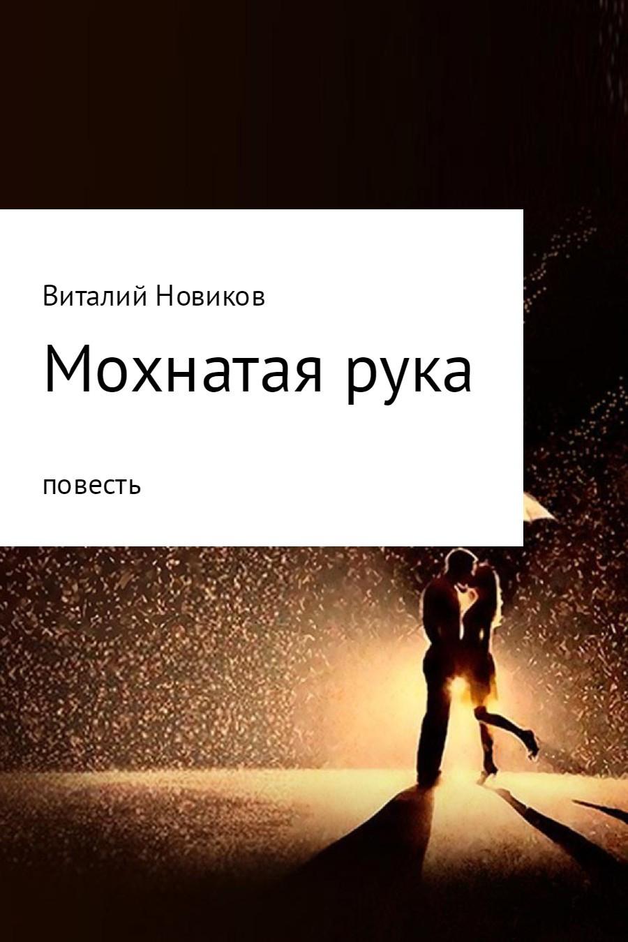 яркий рассказ в книге Виталий Новиков