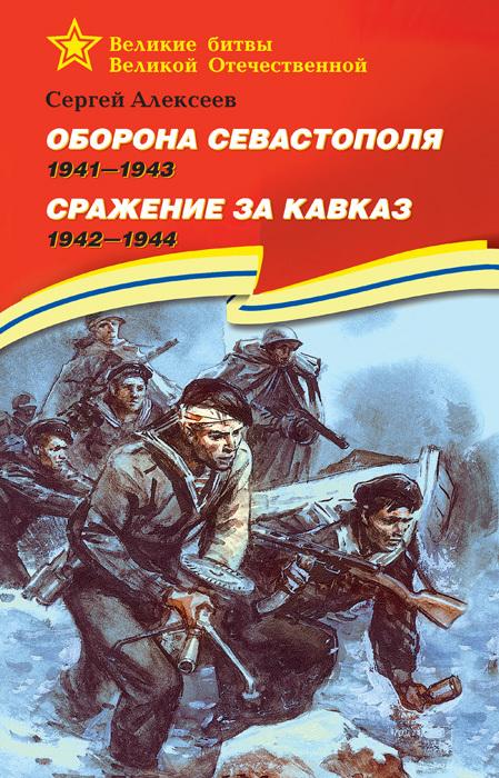 Сергей Алексеев Оборона Севастополя. 1941—1943. Сражение за Кавказ. 1942—1944