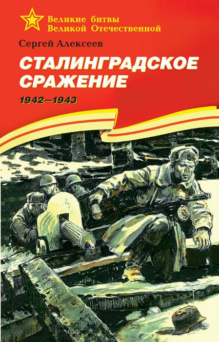 Сергей Петрович Алексеев Сталинградское сражение. 1942—1943  алексеев сергей петрович московская битва 1941–1942