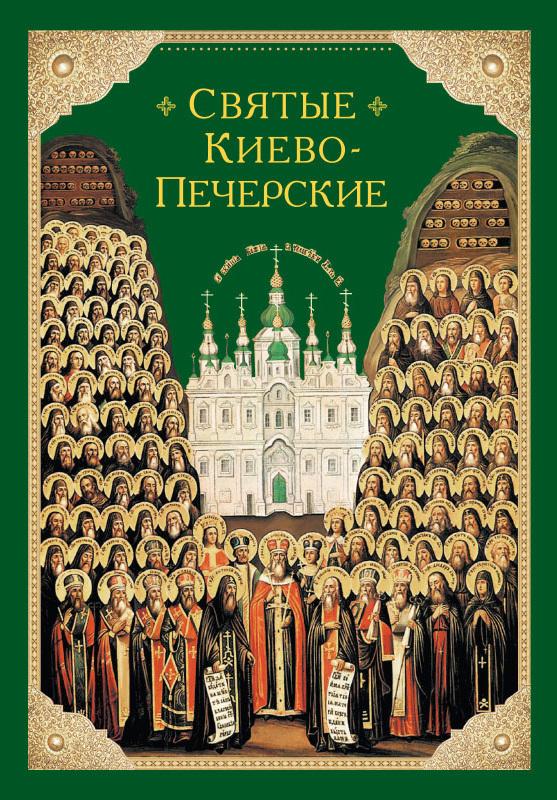 Отсутствует Святые Киево-Печерские отсутствует о жизни вечной на том свете в райских обителях чудесные описания святыми угодниками божьими царства небесного