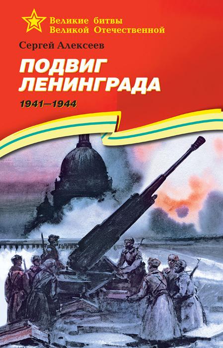 Сергей Алексеев Подвиг Ленинграда. 1941—1944 от заполярья до венгрии записки двадцатичетырехлетнего подполковника 1941 1945