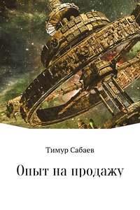 Тимур Сабаев - Опыт на продажу