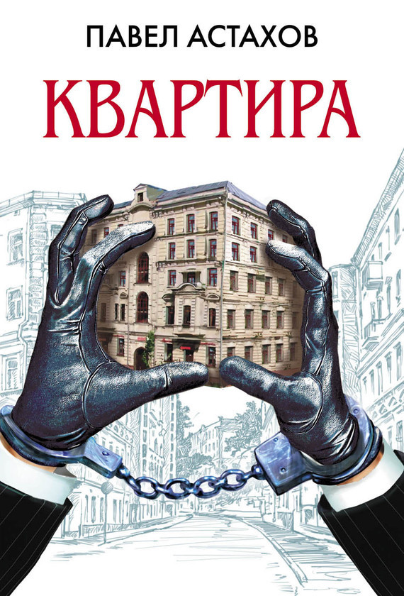 Павел Астахов Квартира роман зуев квартира и ипотека 50 хитростей покупки