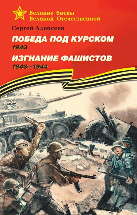 Скачать Победа под Курском. 1943. Изгнание фашистов. 1943 1944 быстро