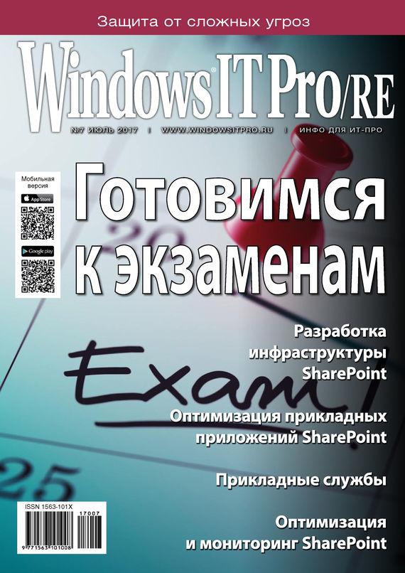 Открытые системы Windows IT Pro/RE №07/2017 открытые системы windows it pro re 11 2014