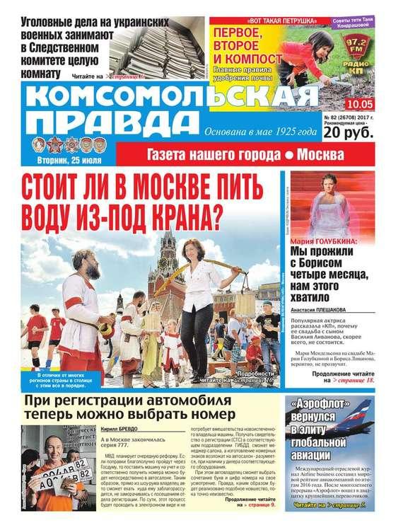 Комсомольская Правда. Москва 82-2017