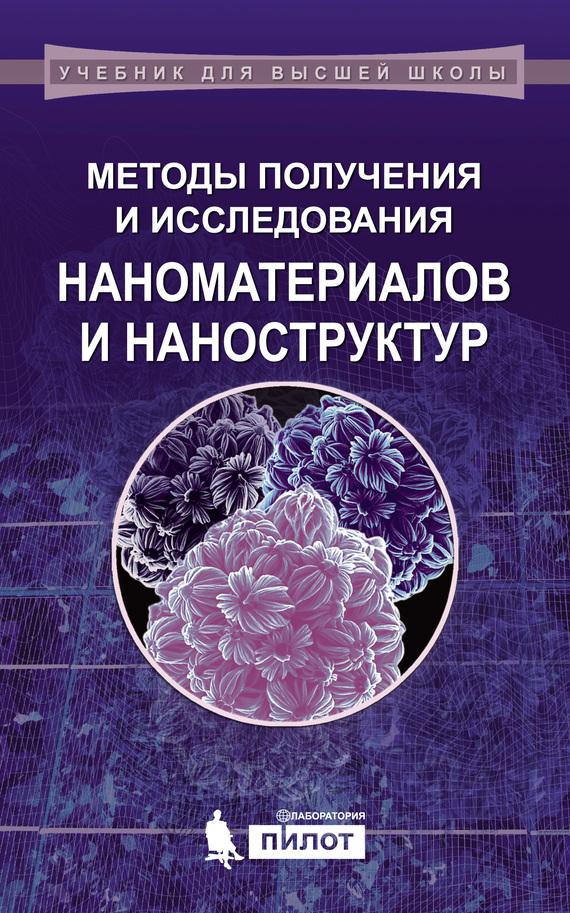 Н. И. Ершова Методы получения и исследования наноматериалов и наноструктур. Лабораторный практикум по нанотехнологиям. Учебное пособие