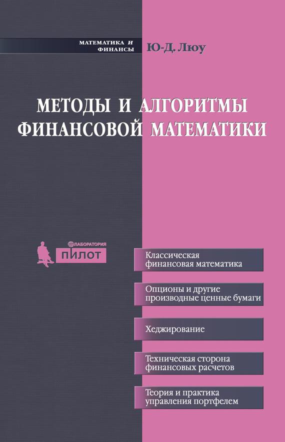 Методы и алгоритмы финансовой математики от ЛитРес